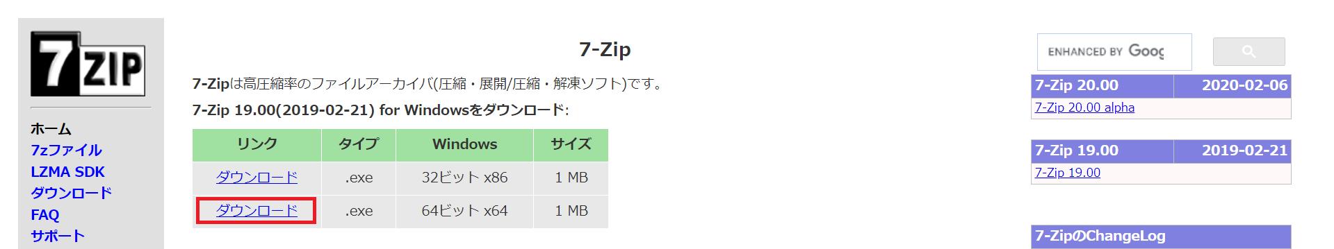 7-Zipのダウンロードするexeを選択