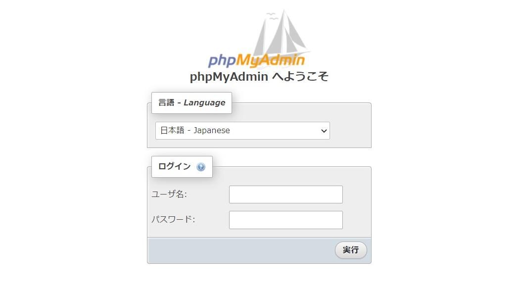 phpMyAdminのログイン画面