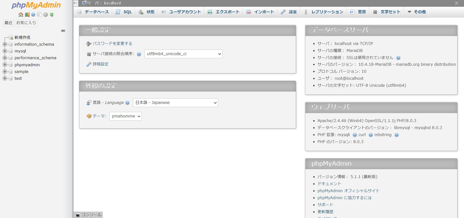phpMyAdminの画面表示
