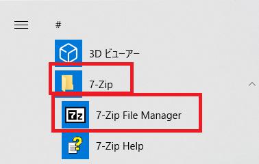 7-Zipを開く
