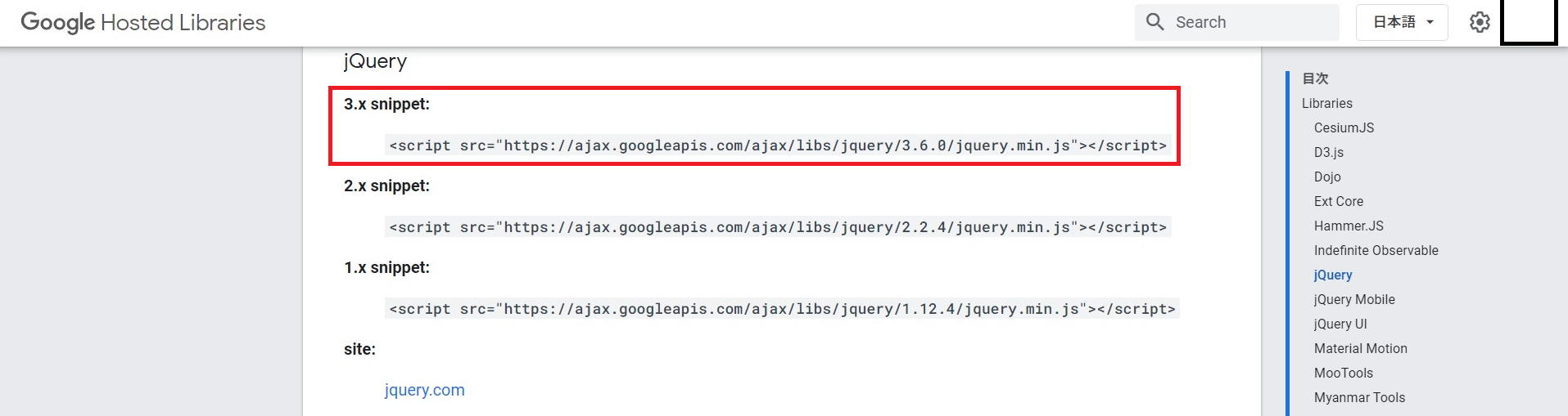 Google Hosted LibrariesのjQuery
