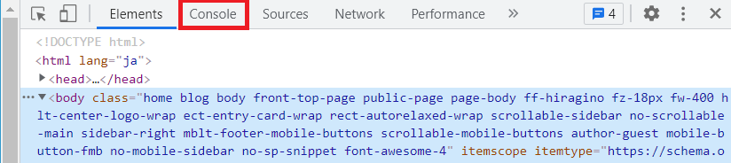 ChromeのデベロッパーツールでConsoleを選択