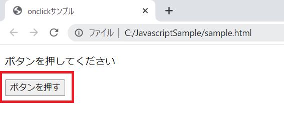 HTMLを表示