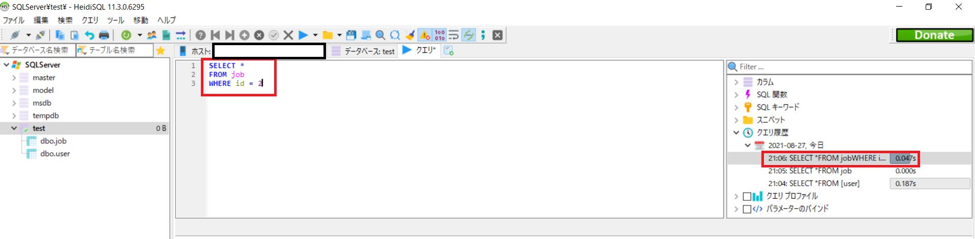 SQLを確認