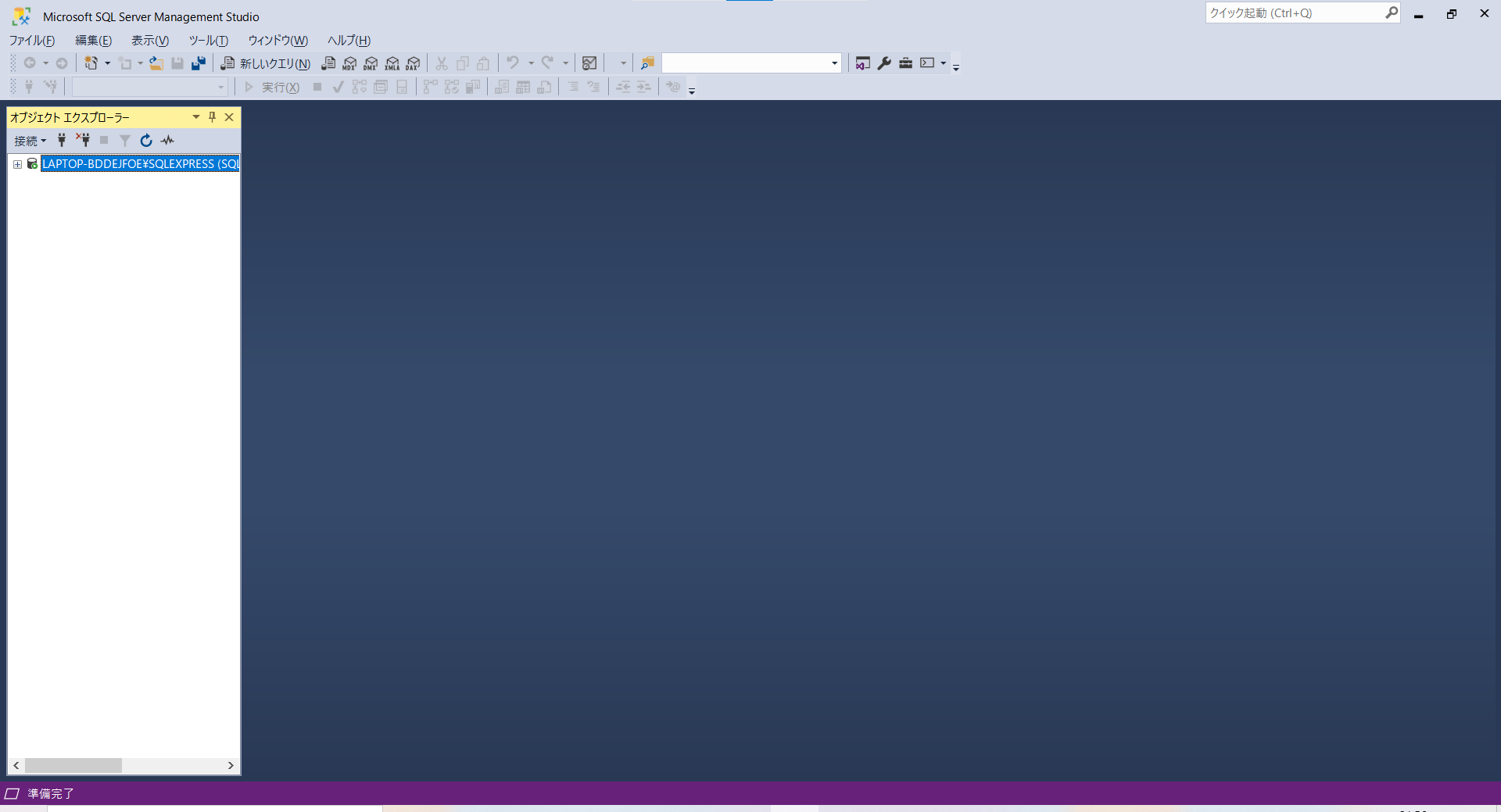 SQL Server Management Studioアップデート完了