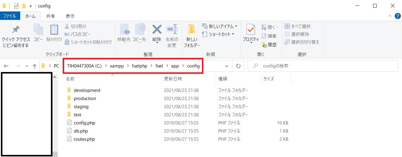 FuelPHPのconfigファイルをコマンドで作成する前の状態を確認