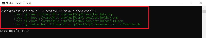 FuelPHPのコントローラーをコマンドで作成