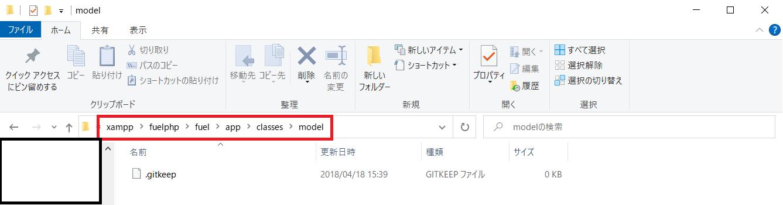 FuelPHPのモデルをコマンドで作成する前の状態を確認