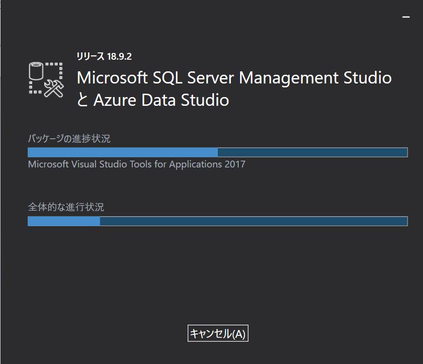 Microsoft SQL Server Management Studioアップデート中