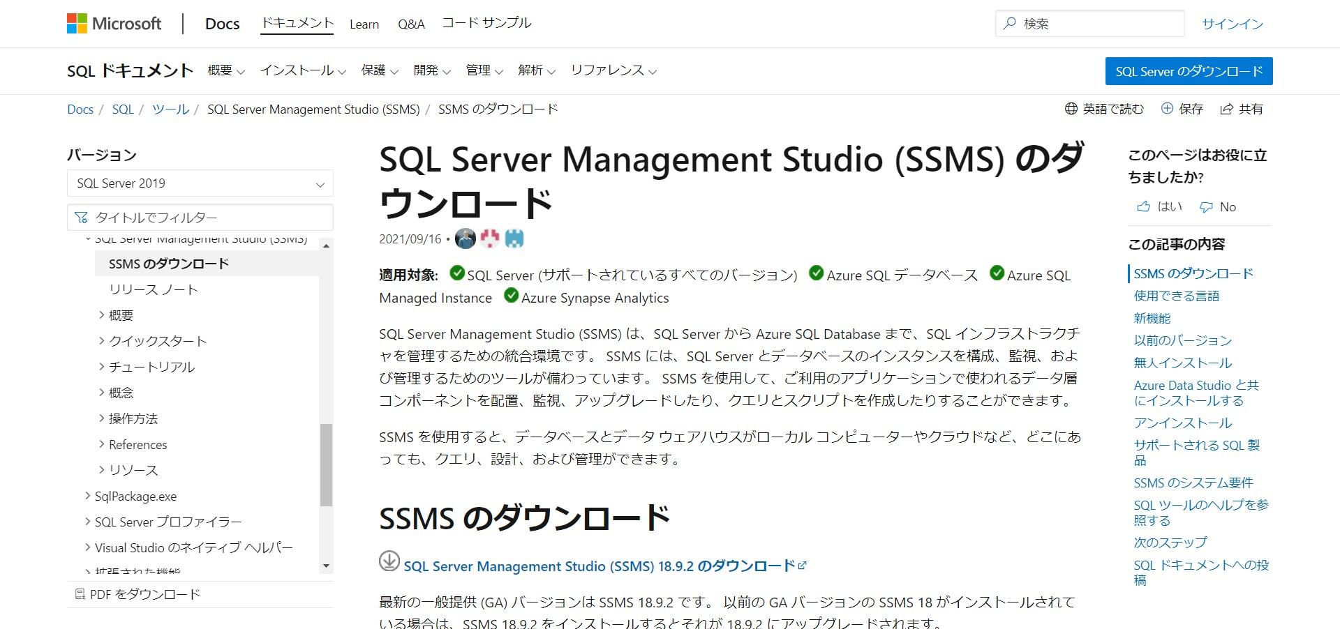 SQL Server Management Studio (SSMS) のダウンロード