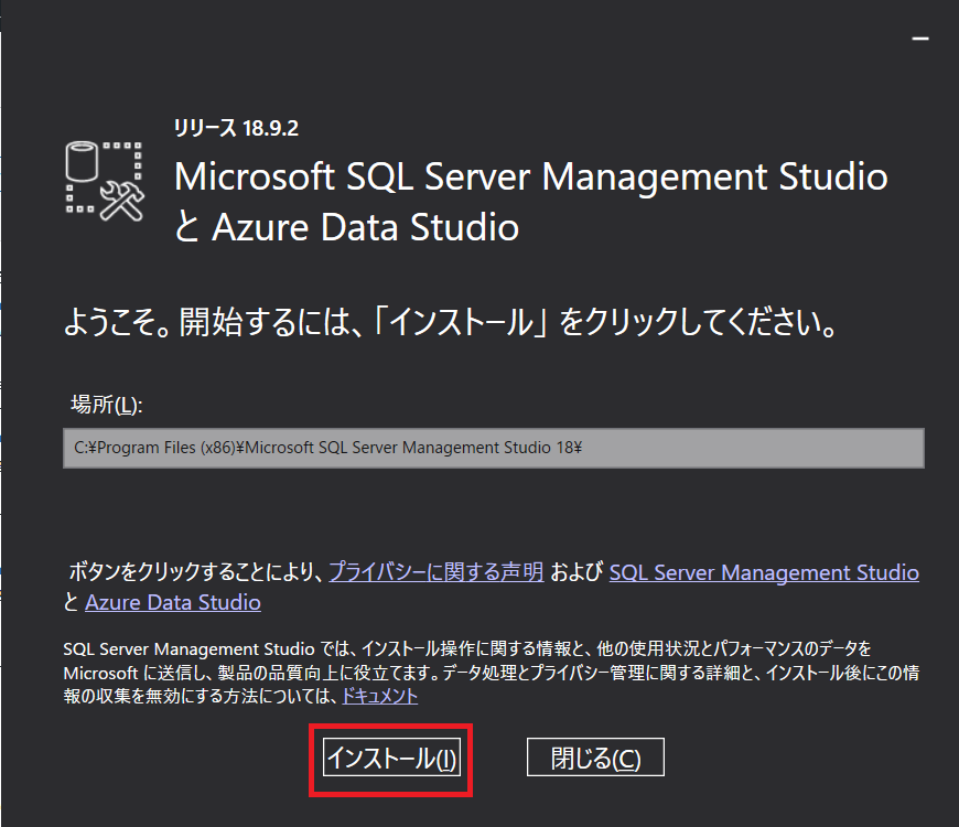 Microsoft SQL Server Management StudioとAzure Data Studio