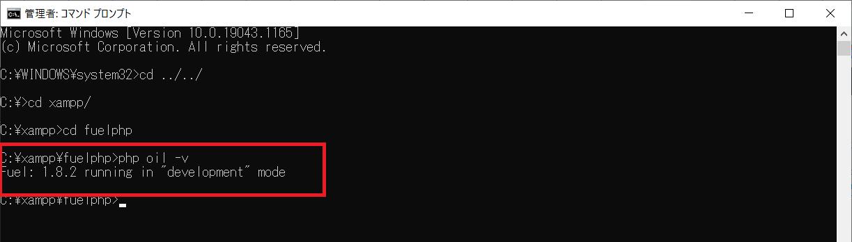 FuelPHPのバージョン確認