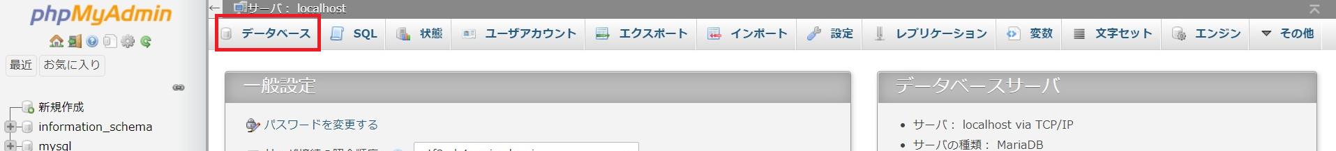 phpMyAdminでデータベースを選択