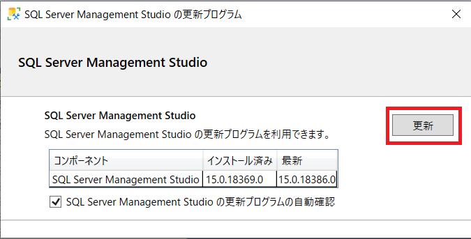 SQL Server Management Studioの更新プログラム
