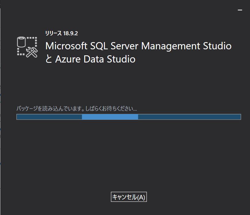 Microsoft SQL Server Management Studioをアップデート