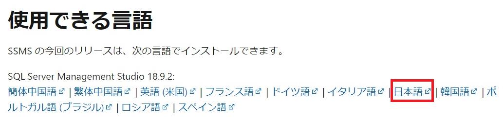 日本語のSQL Server Management Studioをダウンロード
