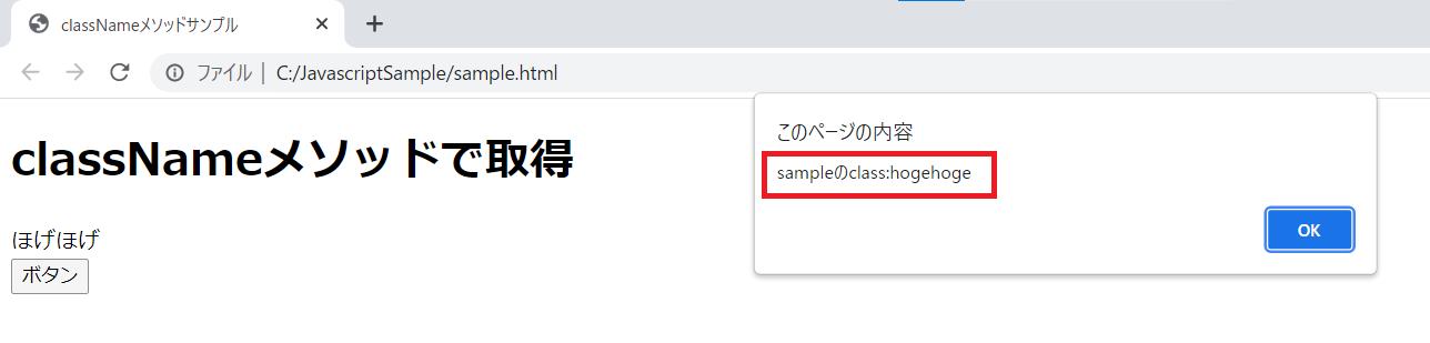 JavaScriptのclassNameメソッドの実行確認