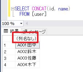 SQL ServerのCONCAT関数のヘッダー