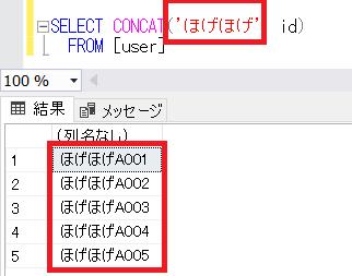 SQL ServerのCONCAT関数にリテラルを指定