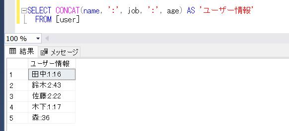 SQL ServerのCONCAT関数の実行確認