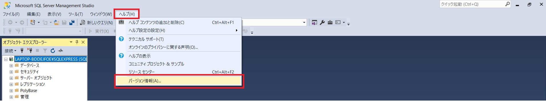 SQL Server Management Studioでヘルプを選択