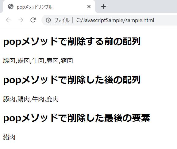 JavaScriptのpopメソッドの実行確認