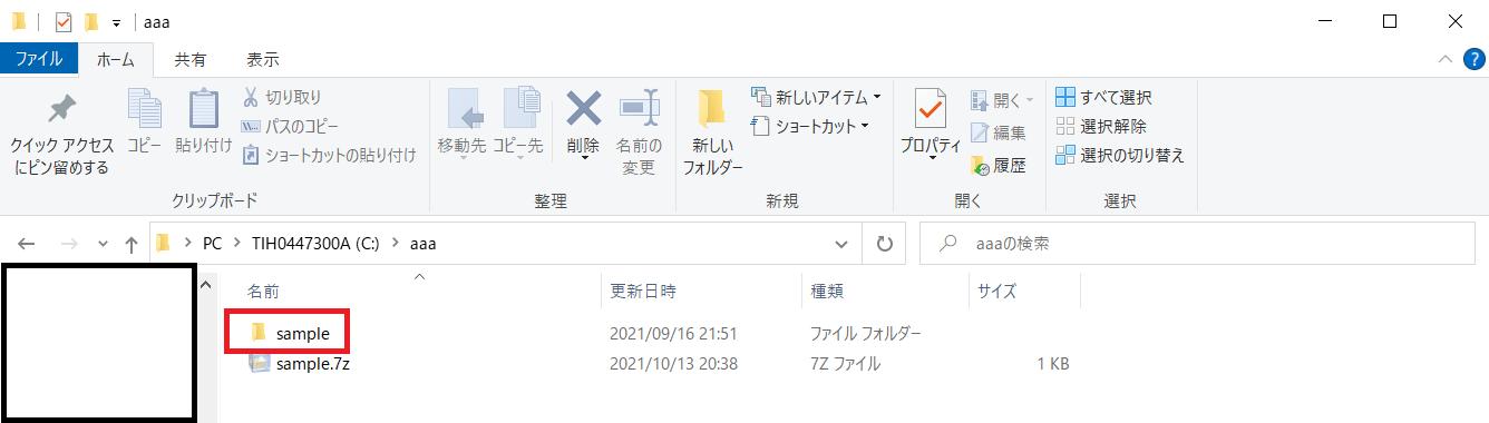 7zipでコマンドプロンプトから圧縮ファイルを解凍