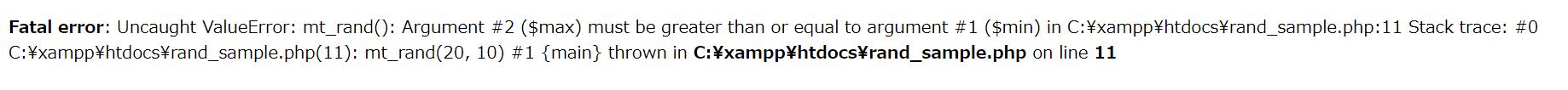 PHPのmt_rand関数でエラー
