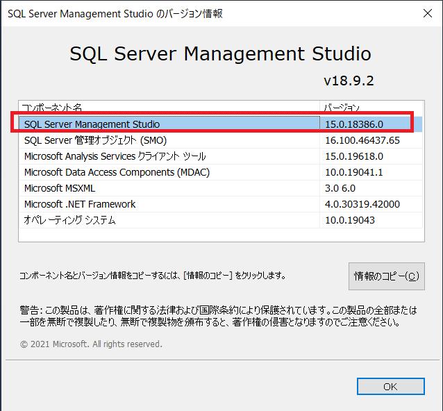 SQL Server Management Studioのバージョンを確認